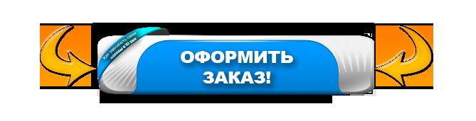 oformit-zakaz_1